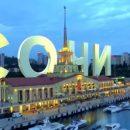 Огромный выбор туров в Сочи на 2021 год